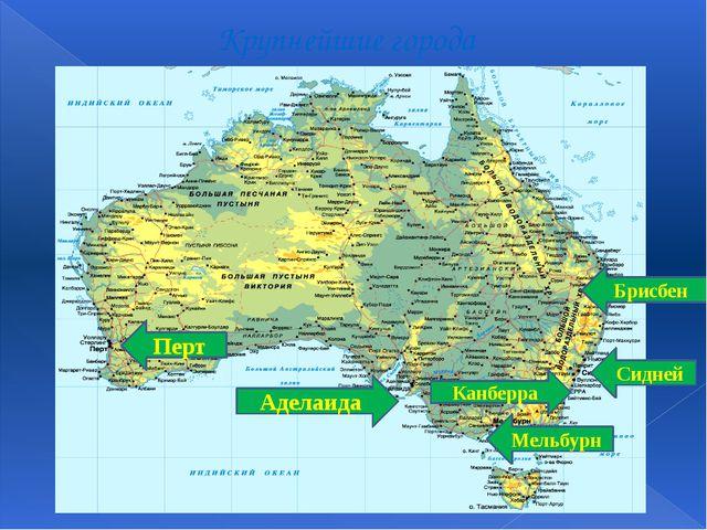 Крупнейшие города Сидней Мельбурн Брисбен Перт Аделаида Канберра