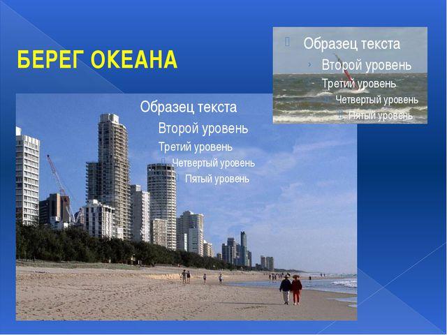 БЕРЕГ ОКЕАНА 85% населения Австралии проживает не далее 85 км от берега океан...