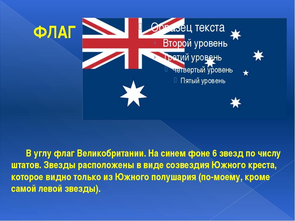 ФЛАГ В углу флаг Великобритании. На синем фоне 6 звезд по числу штатов. Звез...
