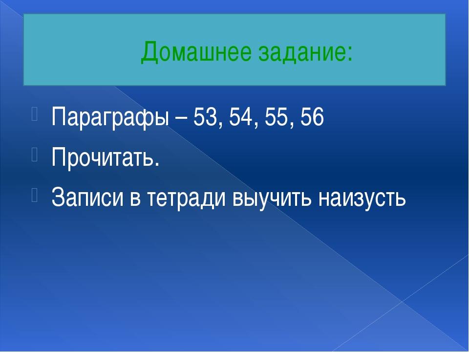 Домашнее задание: Параграфы – 53, 54, 55, 56 Прочитать. Записи в тетради выуч...