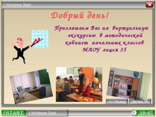 * Добрый день! Приглашаем Вас на виртуальную экскурсию в методический кабинет