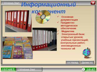 * Информационный компонент Основная документация Предметно-методическое обесп