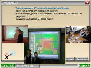 * Использование ИКТ по нескольким направлениям: -поиск материалов для проведе