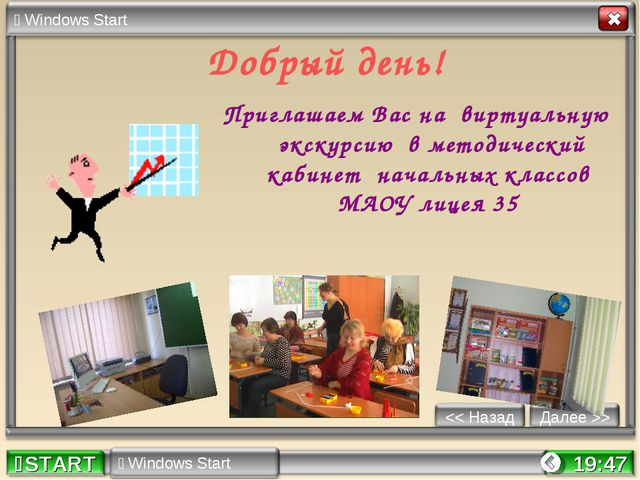 * Добрый день! Приглашаем Вас на виртуальную экскурсию в методический кабинет...