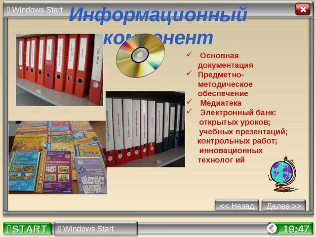 * Информационный компонент Основная документация Предметно-методическое обесп...