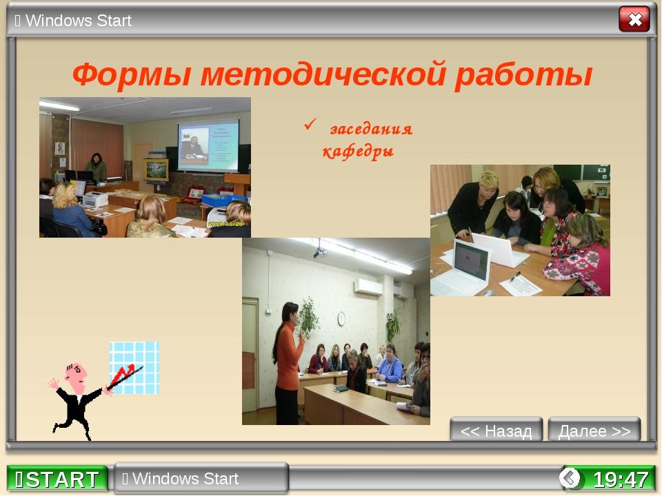 * Формы методической работы заседания кафедры