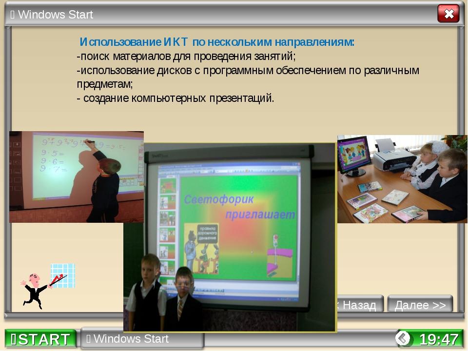 * Использование ИКТ по нескольким направлениям: -поиск материалов для проведе...