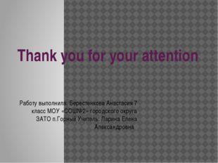 Thank you for your attention Работу выполнила: Берестенкова Анастасия 7 класс
