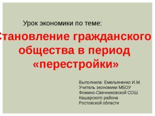 Урок экономики по теме: Выполнила: Емельяненко И.М. Учитель экономики МБОУ Фо