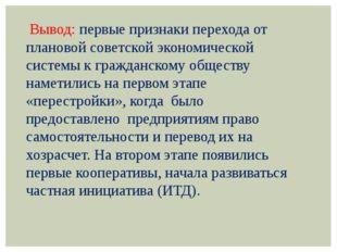 Вывод: первые признаки перехода от плановой советской экономической системы