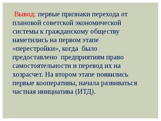 Вывод: первые признаки перехода от плановой советской экономической системы...