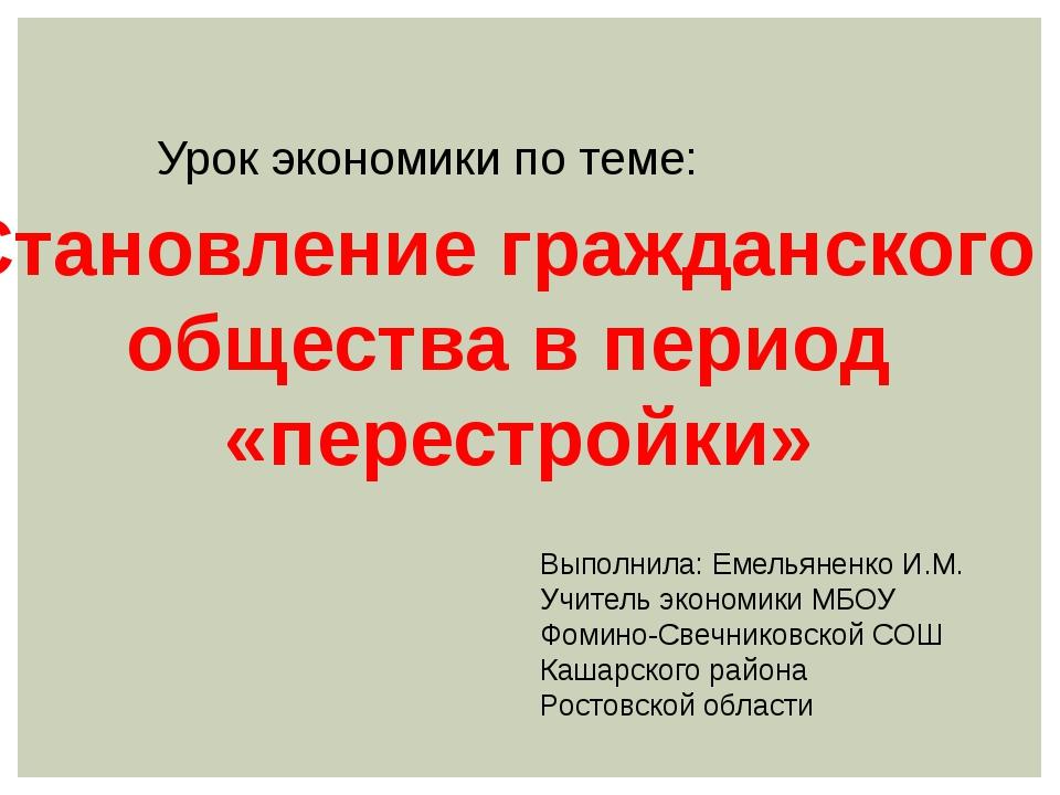Урок экономики по теме: Выполнила: Емельяненко И.М. Учитель экономики МБОУ Фо...
