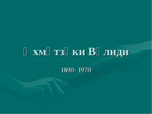 Әхмәтзәки Вәлиди 1890- 1970