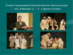 Галим тормышына багышланган спектакльдан өзек. Башкорт дәүләт драма театры