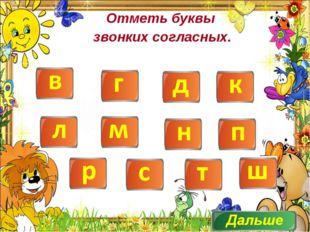 Отметь буквы звонких согласных.