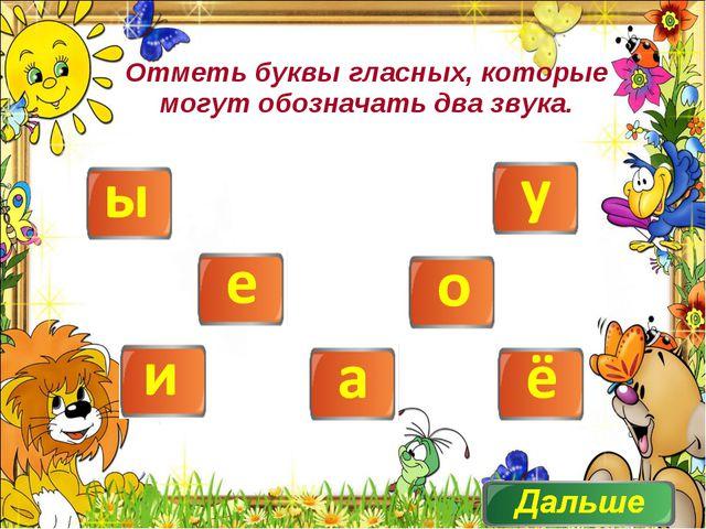 Отметь буквы гласных, которые могут обозначать два звука.