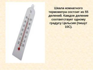 Шкала комнатного термометра состоит из 55 делений. Каждое деление соответству