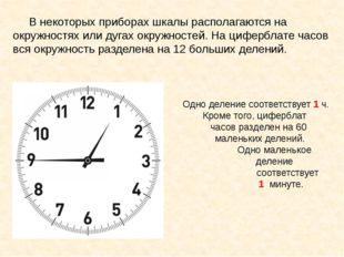 Одно деление соответствует 1 ч. Кроме того, циферблат часов разделен на 60 ма
