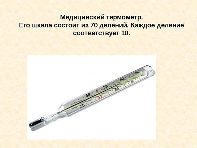 Медицинский термометр. Его шкала состоит из 70 делений. Каждое деление соотве...