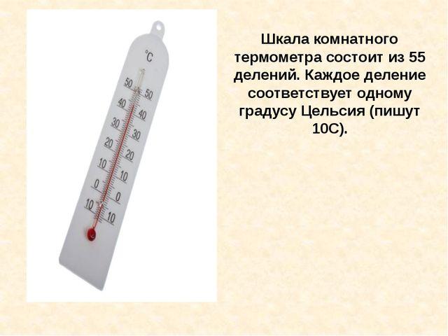 Шкала комнатного термометра состоит из 55 делений. Каждое деление соответству...