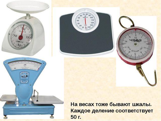 На весах тоже бывают шкалы. Каждое деление соответствует 50 г. Рисунки Савче...