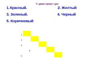 Тӧдмав юржугӧдан Красный. 2. Желтый 3. Зеленый. 4. Черный 5. Коричневый