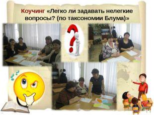 Коучинг «Легко ли задавать нелегкие вопросы? (по таксономии Блума)»