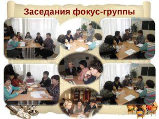 Заседания фокус-группы