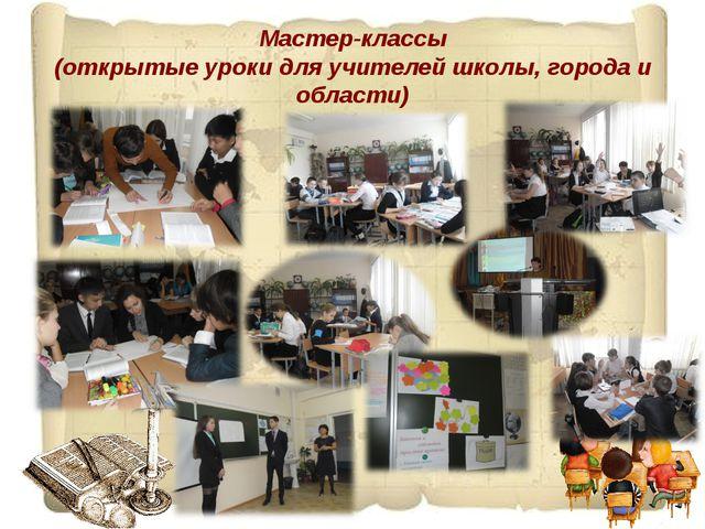 Мастер-классы (открытые уроки для учителей школы, города и области)