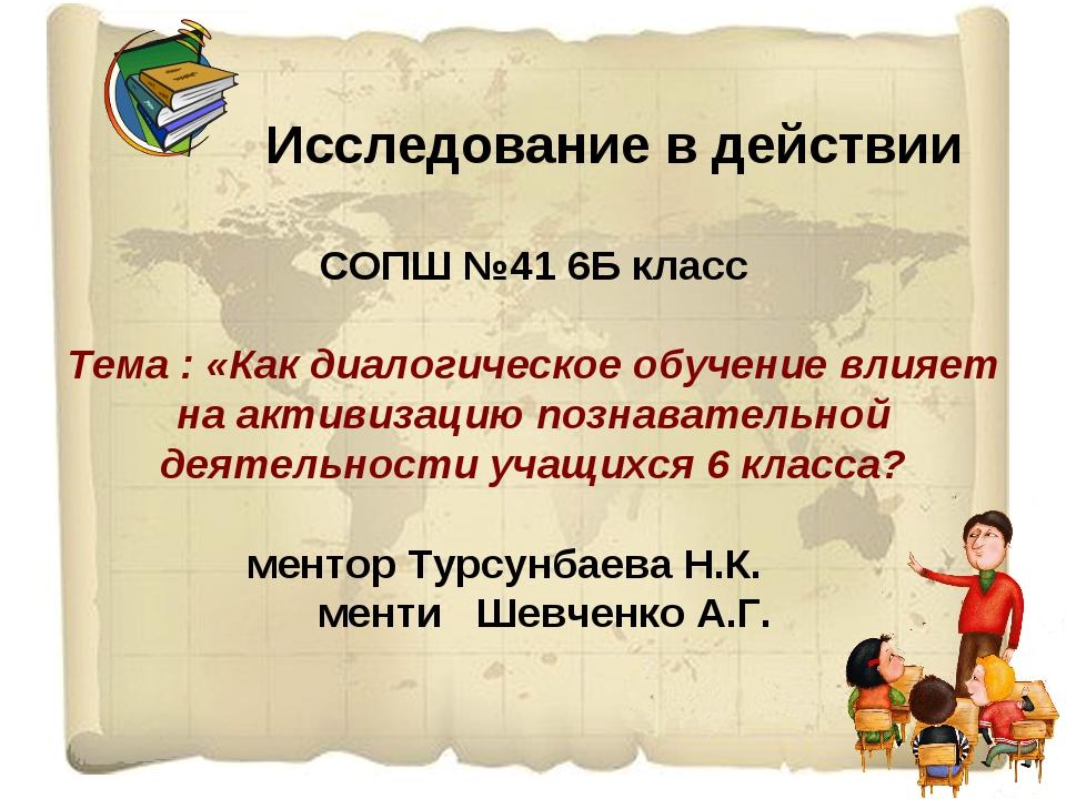 Исследование в действии СОПШ №41 6Б класс Тема : «Как диалогическое обучение...