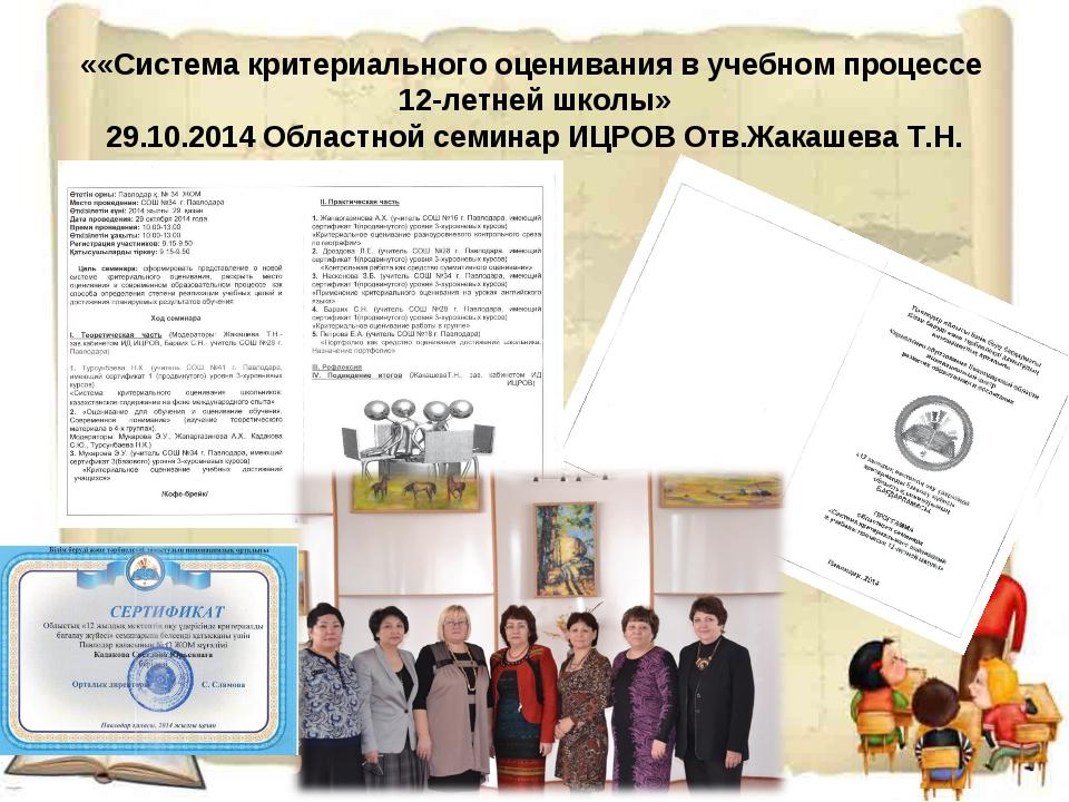 ««Система критериального оценивания в учебном процессе 12-летней школы» 29.10...