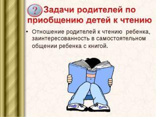 Отношение родителей к чтению ребенка, заинтересованность в самостоятельном об