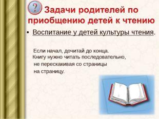 Воспитание у детей культуры чтения. Если начал, дочитай до конца. Книгу нужно