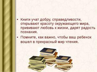 Книги учат добру, справедливости, открывают красоту окружающего мира, привива