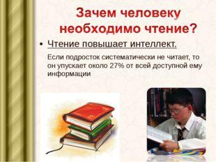 Чтение повышает интеллект. Если подросток систематически не читает, то он упу