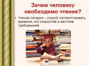 Чтение сегодня – способ соответствовать времени, его скоростям и жестким треб
