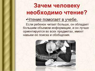 Чтение помогает в учебе. Если ребенок читает больше, он обладает большим объе