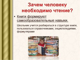 Книги формируют самообразовательные навыки. Школьник учится разбираться в стр