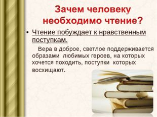 Чтение побуждает к нравственным поступкам. Вера в доброе, светлое поддерживае