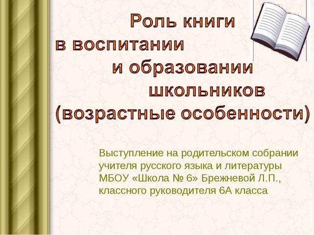 Выступление на родительском собрании учителя русского языка и литературы МБОУ...