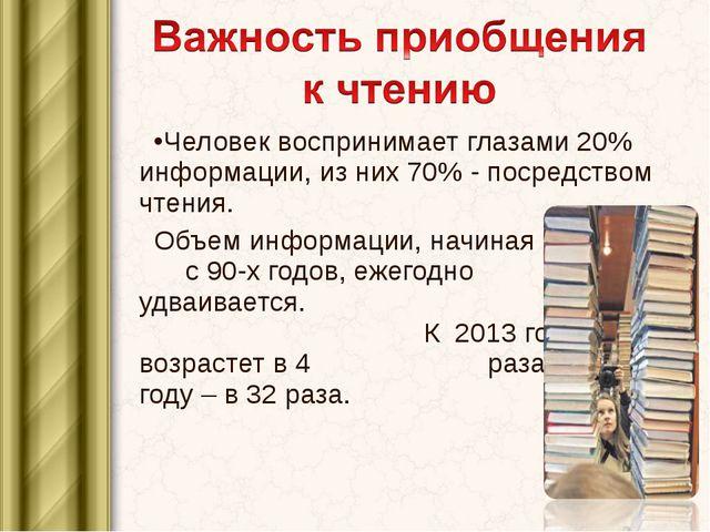 Человек воспринимает глазами 20% информации, из них 70% - посредством чтения....