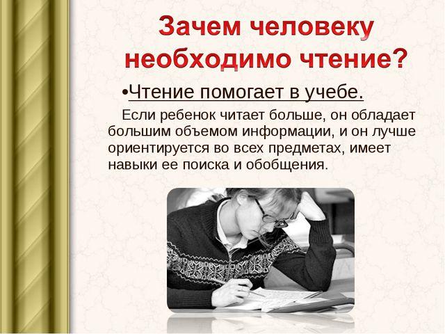 Чтение помогает в учебе. Если ребенок читает больше, он обладает большим объе...