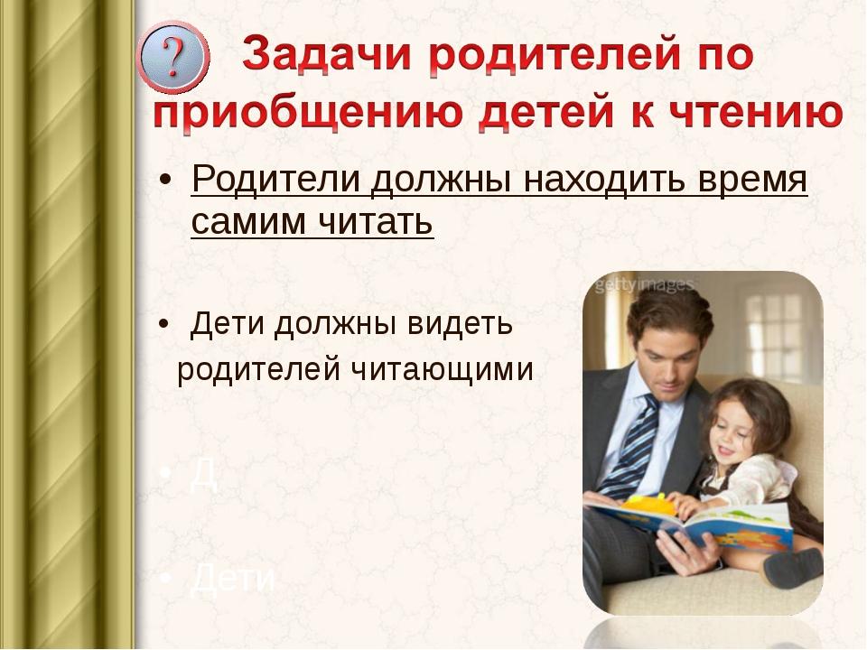 Родители должны находить время самим читать. Дети должны видеть родителей чит...