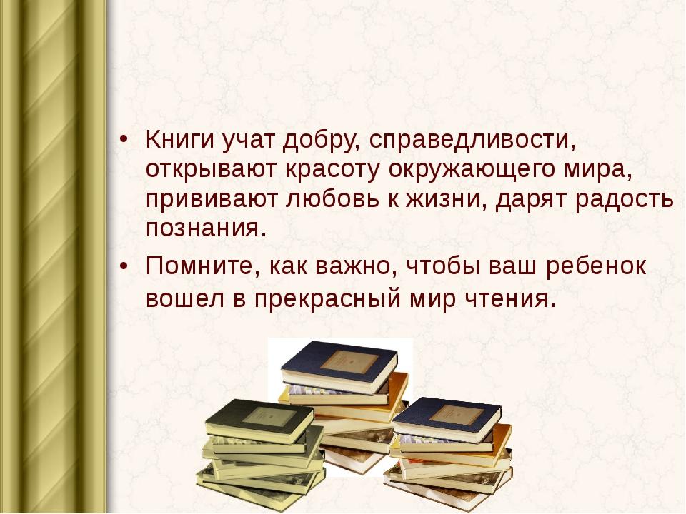 Книги учат добру, справедливости, открывают красоту окружающего мира, привива...