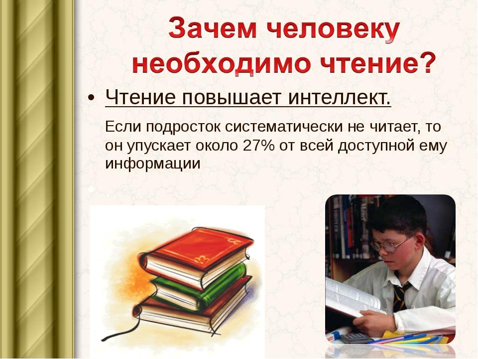Чтение повышает интеллект. Если подросток систематически не читает, то он упу...