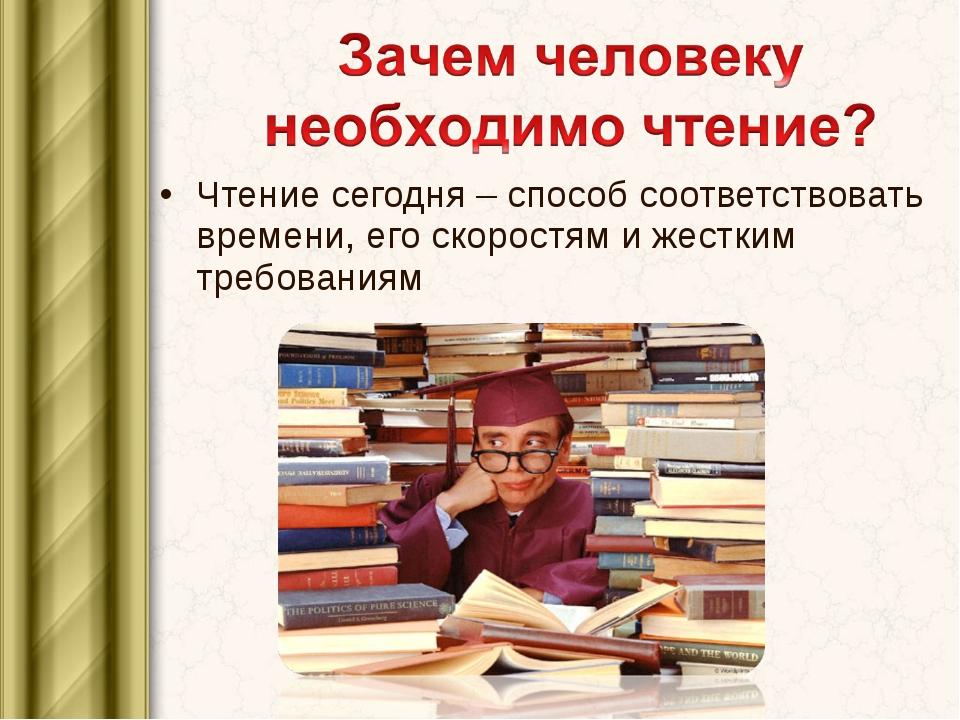 Чтение сегодня – способ соответствовать времени, его скоростям и жестким треб...