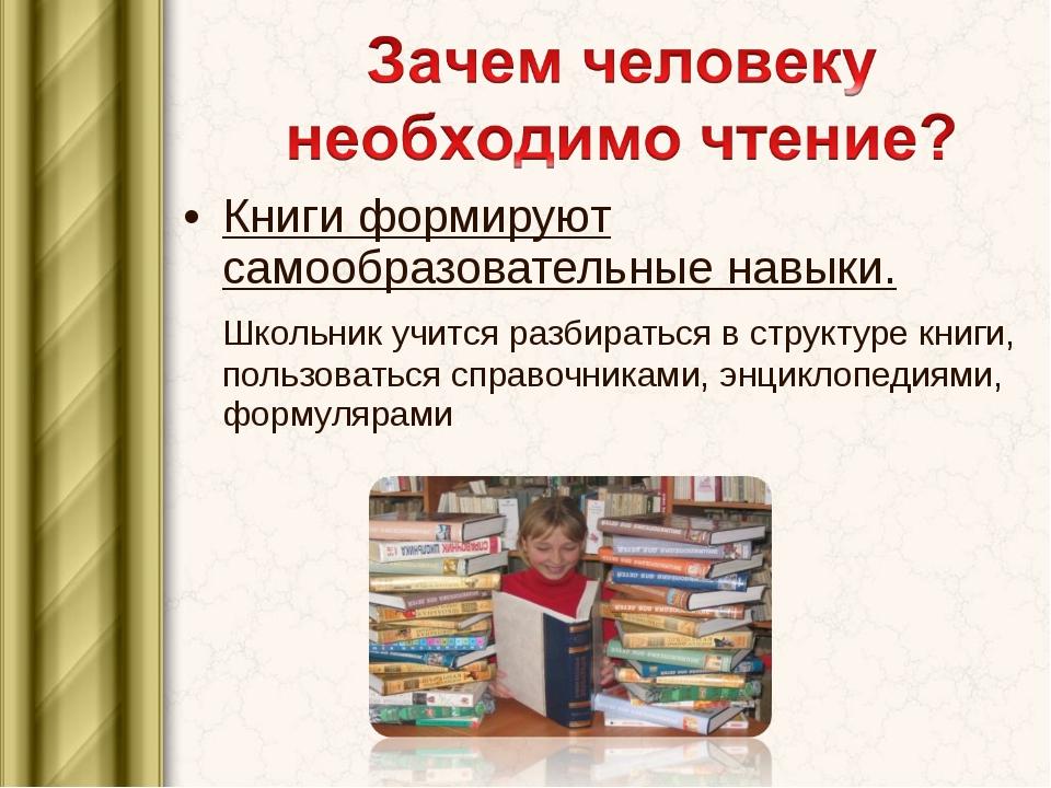 Книги формируют самообразовательные навыки. Школьник учится разбираться в стр...