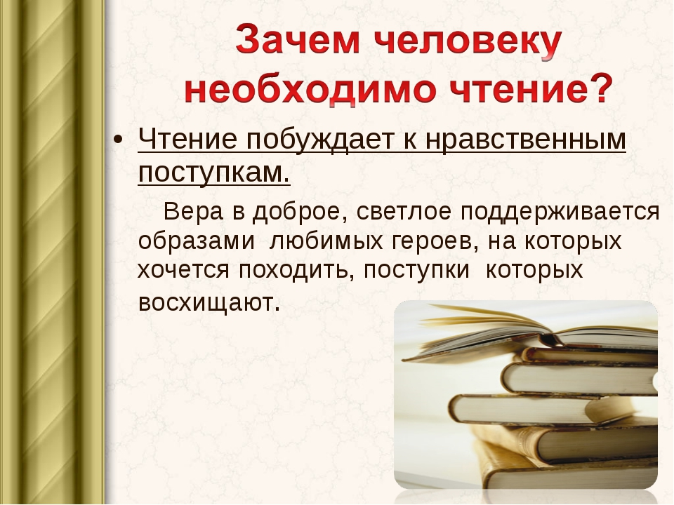 Чтение побуждает к нравственным поступкам. Вера в доброе, светлое поддерживае...