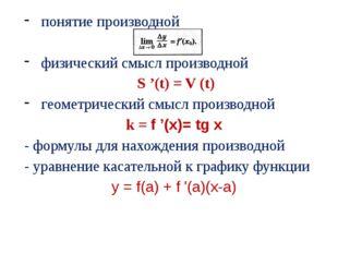 понятие производной физический смысл производной S '(t) = V (t) геометрически