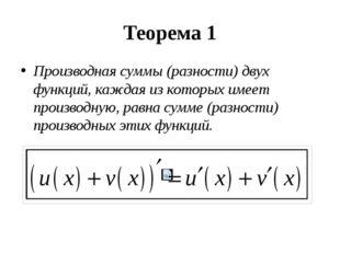 Теорема 1 Производная суммы (разности) двух функций, каждая из которых имеет